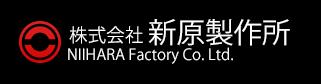 株式会社新原製作所